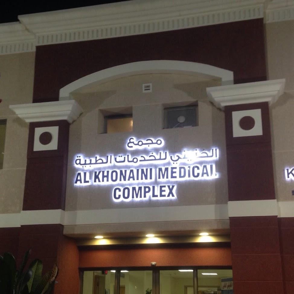 المجمع الطبي